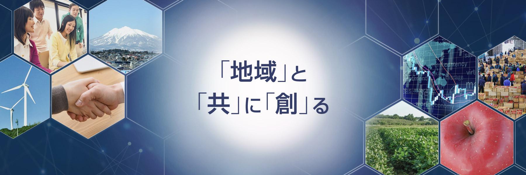 弘前大学大学院 地域共創科学研究科