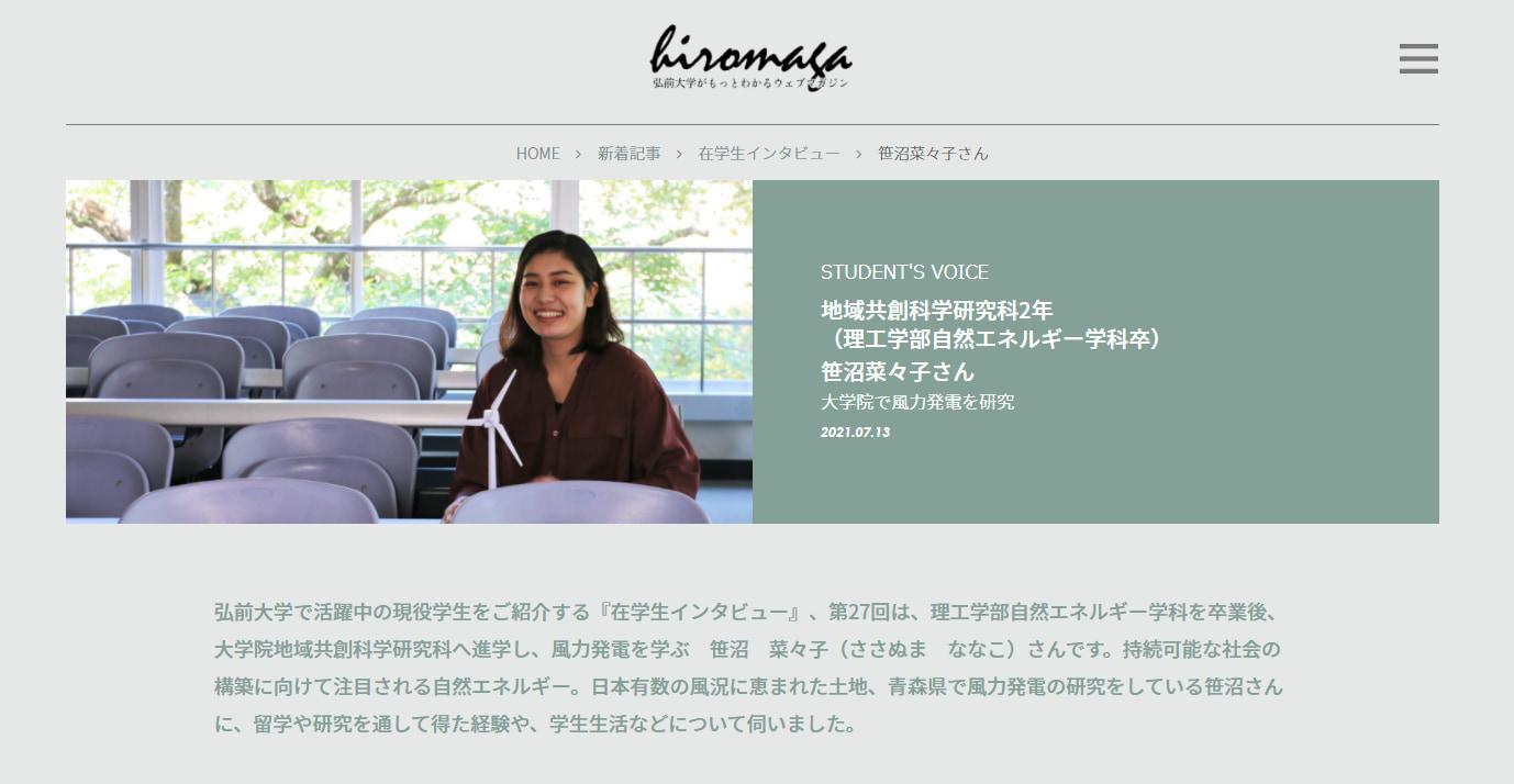 弘前大学WEBマガジン『HIROMAGA』